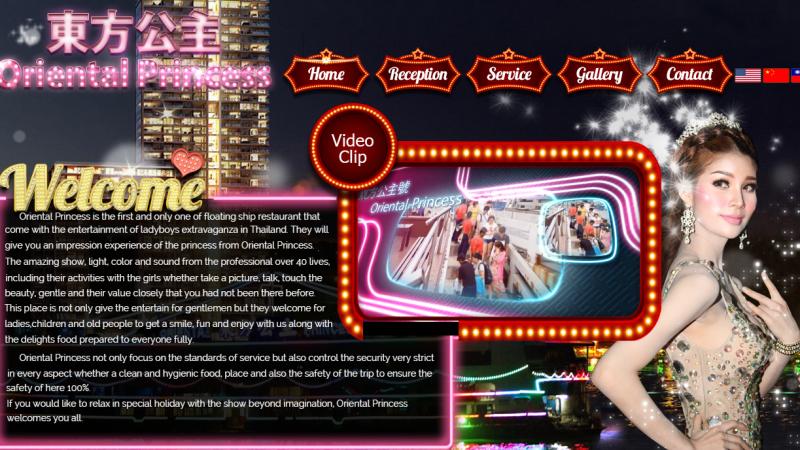 งานออกแบบเว็บไซต์ oriental-princess